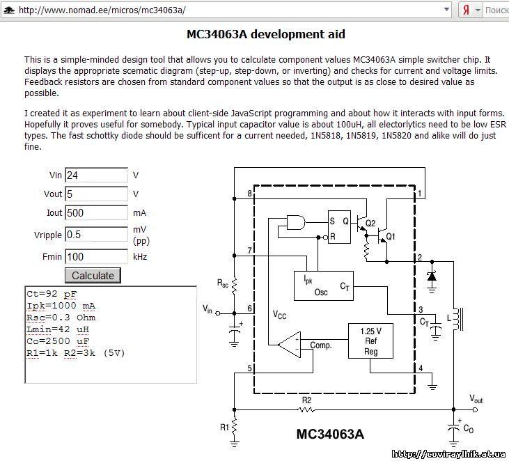 Датшит на микросхему MC34063